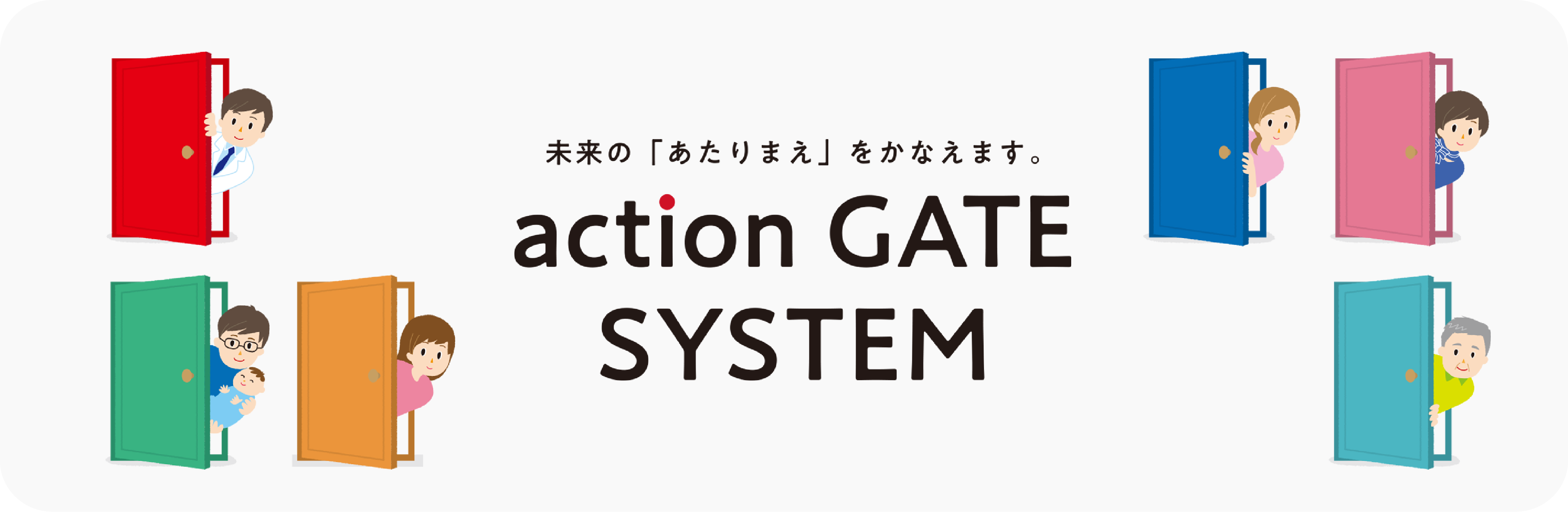 action GATE SYSTEM